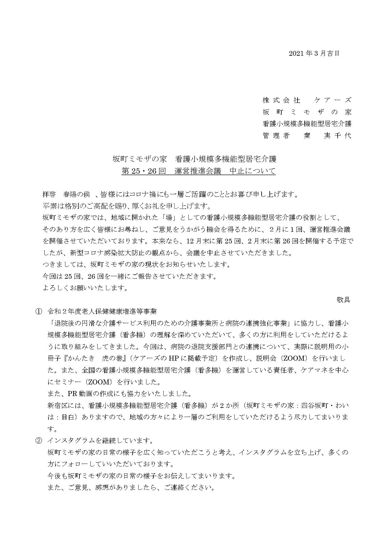 25・26回運営推進会議中止のお知らせ