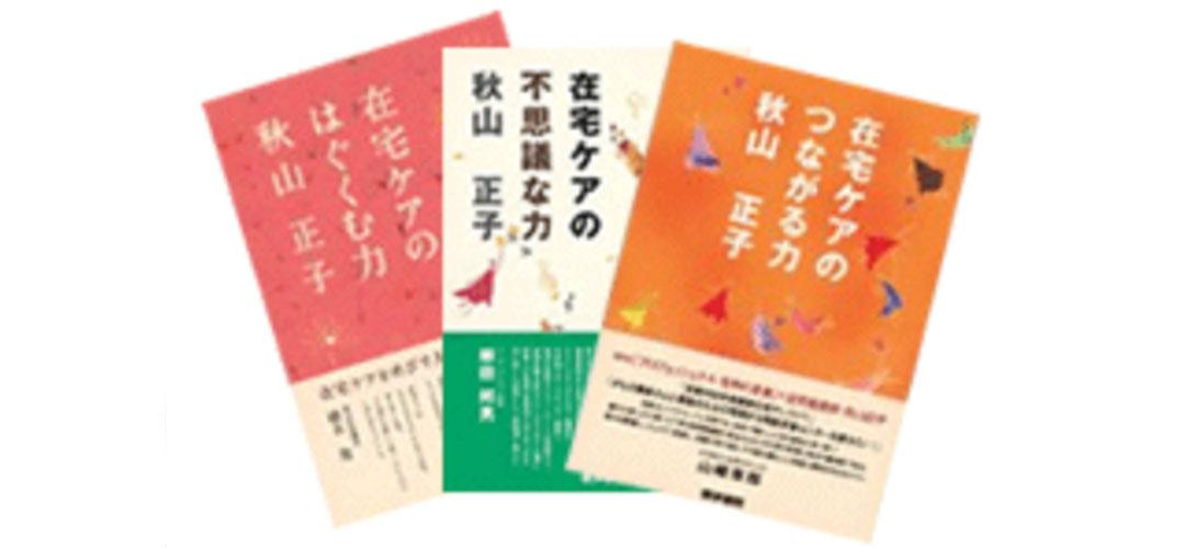 籍のご紹介 秋山正子の本